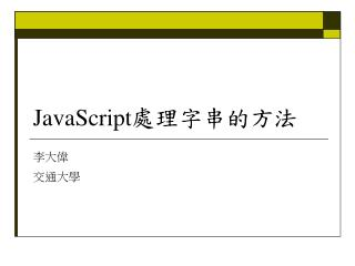 JavaScript 處理字串的方法