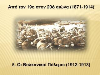 Από τον 19ο στον 20ό αιώνα (1871-1914) 5. Οι Βαλκανικοί Πόλεμοι (1912-1913)