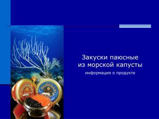 Закуски паюсные из морской капусты
