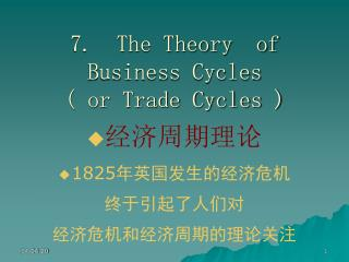 7.  The Theory  of  Business Cycles ( or Trade Cycles )