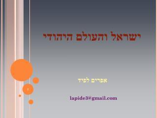 ישראל והעולם היהודי