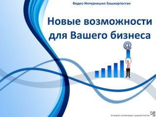 Новые возможности для  Вашего бизнеса
