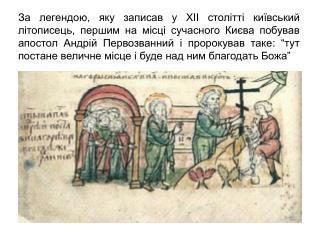 Місто виникає тут у 2-й половині ІХ ст., коли формувалася держава Русь (Київська Русь).