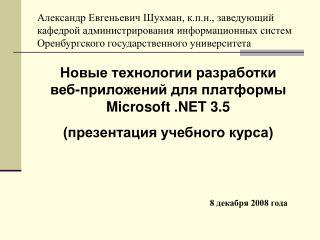 Новые технологии разработки  веб-приложений для платформы  Microsoft  . NET  3.5