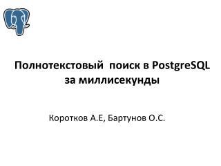 Полнотекстовый  поиск в PostgreSQL за миллисекунды