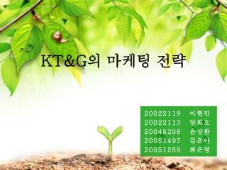 KT&G 의 마케팅 전략