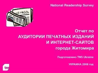 National Readership Survey
