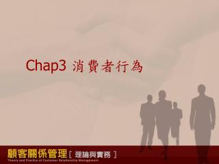 Chap3  消費者行為