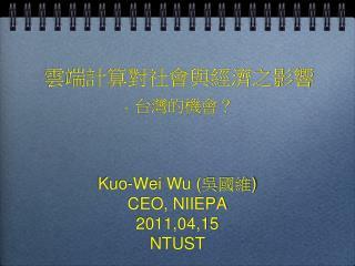 雲端計算對社會與經濟之影響 - 台灣的機會?