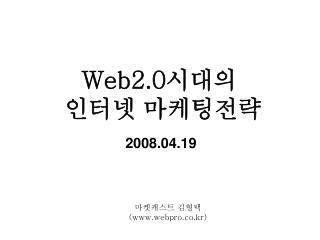 Web2.0 시대의  인터넷 마케팅전략
