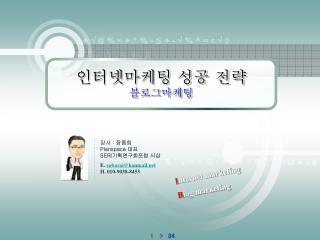 강사  :  장종희 Planspace  대표 SERI 기획연구회포럼 시삽