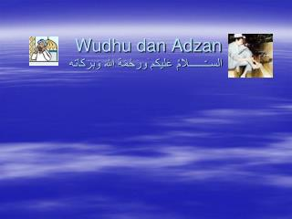 Wudhu dan Adzan الســّــــــلامُ عَليكم َورَحْمَة اللهَ وَبرَكاته