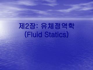 제 2 장 :  유체정역학 (Fluid Statics)