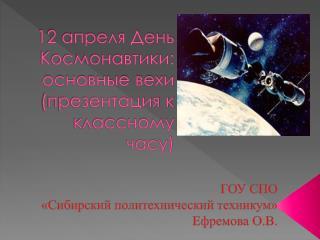 12 апреля День Космонавтики: основные вехи (презентация к классному часу)