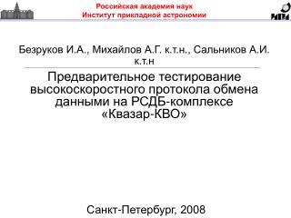 Безруков И.А., Михайлов А.Г. к.т.н., Сальников А.И. к.т.н