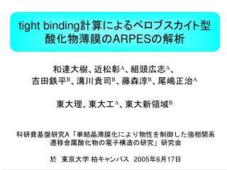 tight binding 計算によるペロブスカイト型酸化物薄膜の ARPES の解析