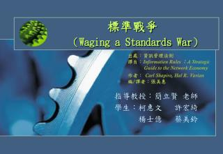 標準戰爭 ( Waging a Standards War )