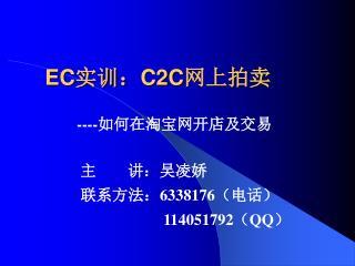 EC 实训: C2C 网上拍卖