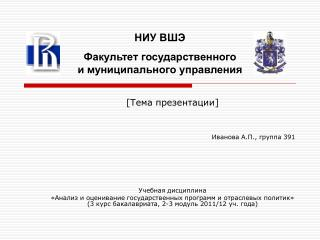 [ Тема презентации ] Иванова А.П., группа 391 Учебная дисциплина