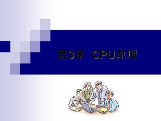第 3 章   CPU 原理