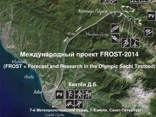 Международный проект  FROST-2014 (FROST  =  Forecast and Research in the Olympic Sochi Testbed)