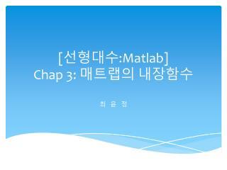 [ 선형대수 : Matlab ] Chap 3:  매트랩의  내장함수