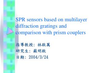 SPR sensors based on multilayer diffraction gratings and comparison with prism couplers