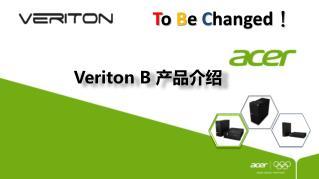 Veriton B  产品介绍