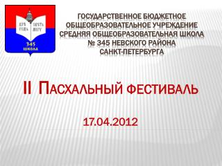 II П АСХАЛЬНЫЙ ФЕСТИВАЛЬ 17.04.2012