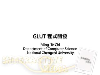 GLUT  程式開發