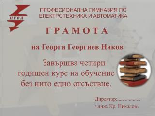 ПРОФЕСИОНАЛНА ГИМНАЗИЯ ПО ЕЛЕКТРОТЕХНИКА И АВТОМАТИКА