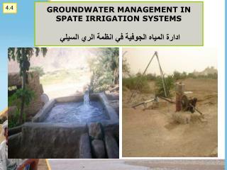 GROUNDWATER MANAGEMENT IN SPATE IRRIGATION SYSTEMS ادارة المياه الجوفية في انظمة الري السيلي