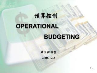 預算控制 OPERATIONAL                   BUDGETING