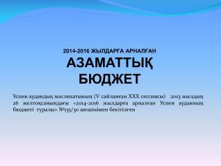2014-2016 ЖЫЛДАРҒА АРНАЛҒАН АЗАМАТТЫ Қ БЮДЖЕТ