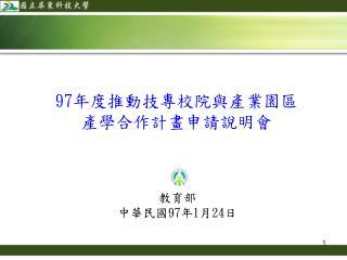 教育部 中華民國 97 年 1 月 24 日