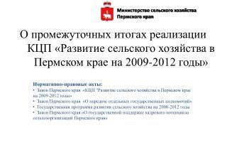 Министерство сельского хозяйства  Пермского края