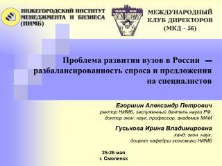 Проблема развития вузов в  России   -- разбалансированность спроса и предложения на специалистов