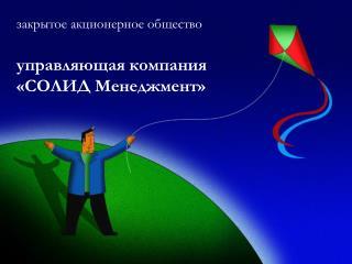 закрытое акционерное общество управляющая компания  «СОЛИД Менеджмент»
