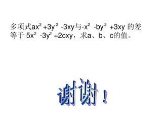 多项式 ax  +3y   -3xy 与 -x   -by   +3xy  的差等于  5x   -3y  +2cxy ,求 a 、 b 、 c 的值。