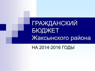 ГРАЖДАНСКИЙ БЮДЖЕТ Жаксынского района