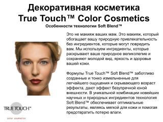 Декоративная косметика True Touch™ Color Cosmetics  Особенности технологии  Soft Blend™
