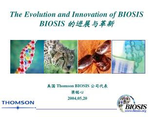 The Evolution and Innovation of BIOSIS BIOSIS  的进展与革新