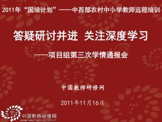 中国教师研修网 2011 年 11 月 16 日