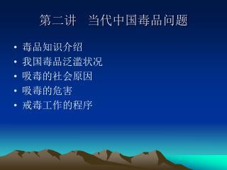 第二讲   当代中国毒品问题