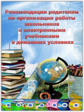 Рекомендации родителям  по организации работы школьников  с электронными учебниками