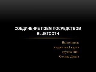 Соединение ПЭВМ посредством  Bluetooth