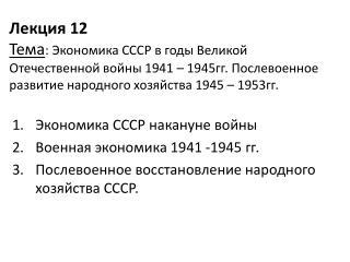 Экономика СССР накануне войны Военная экономика 1941 -1945 гг.