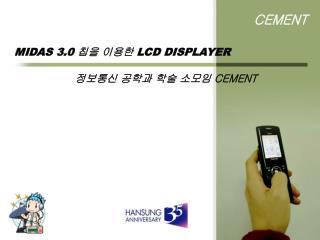 MIDAS 3.0  칩을 이용한  LCD DISPLAYER