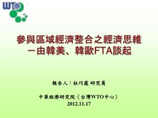 參與區域經濟整合之經濟思維-由韓美 、 韓歐 FTA 談起