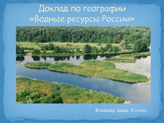 Доклад по географии «Водные ресурсы России»